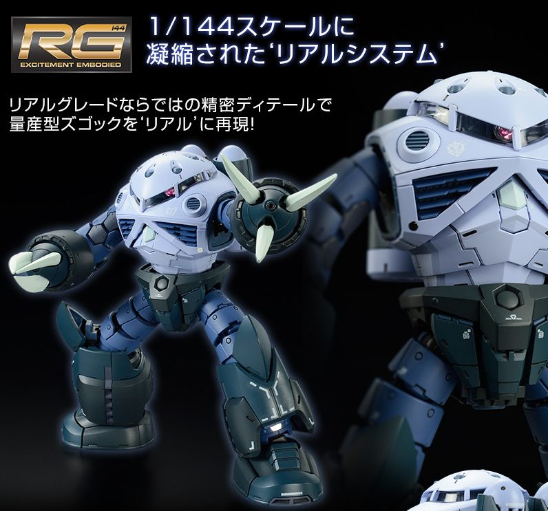GUNDAM GUY: P-Bandai Exclusive: RG 1/144 Z'Gok Mass Production Ver. - Official Promo Images