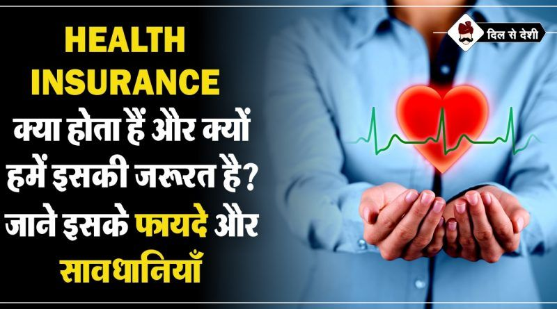 What Is Health Insurance In Hindi What Is Health Health