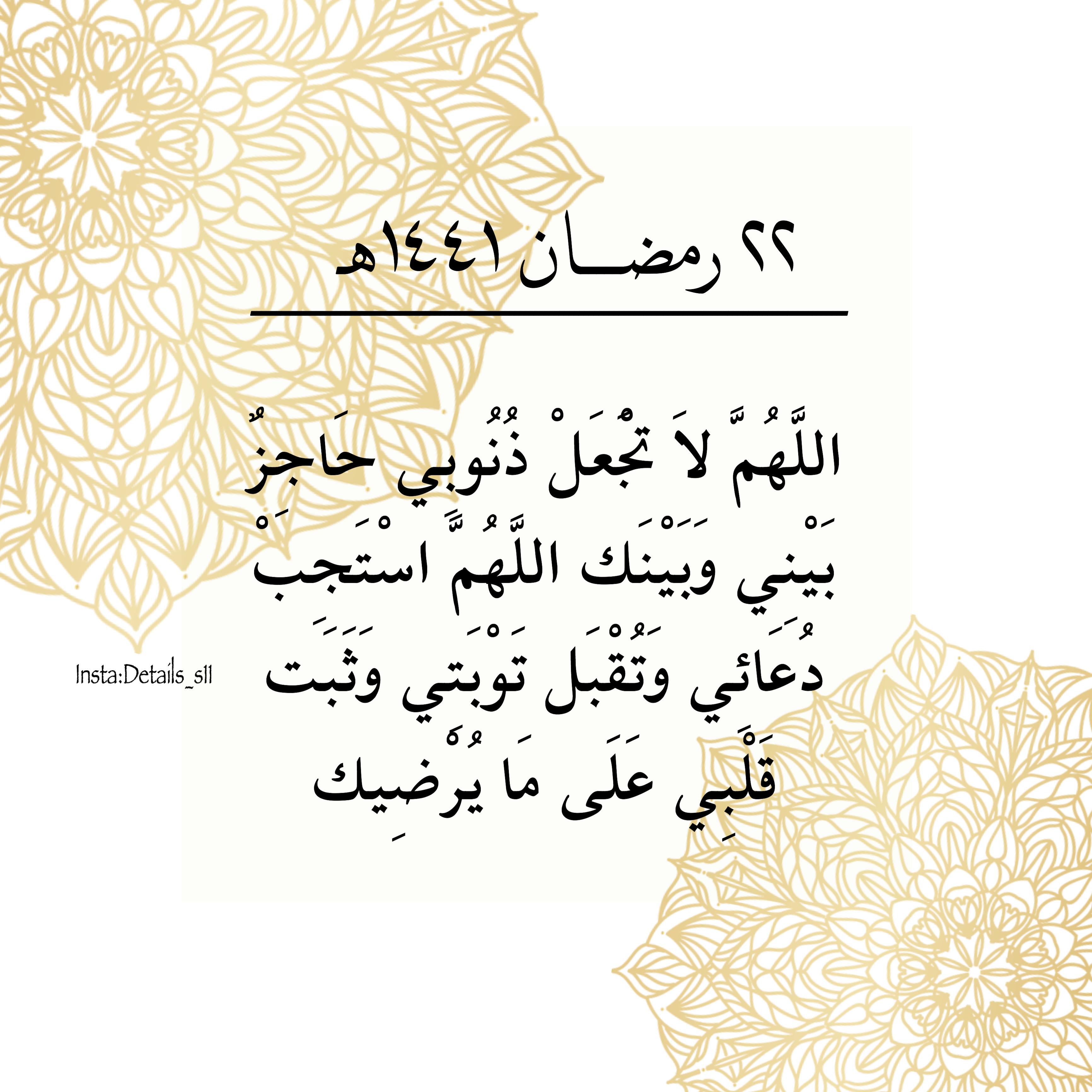 ٢٢ رمضـــان Ramadan Quotes Ramadan Day Cool Words