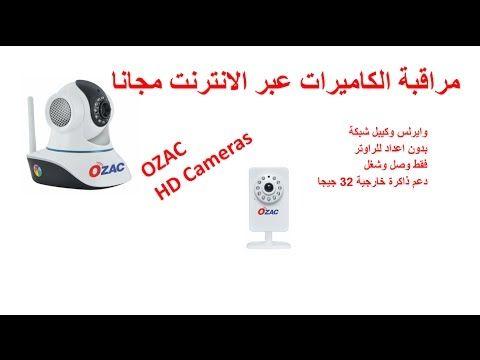 Ozac Home P2pكاميرات مراقبة عبر الانترنت من اي مكان بدون اعدادات للرواتر Channel Youtube