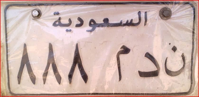 Image Result For لوحة سيارة قديمة السعودية Arabic Calligraphy Art Calligraphy