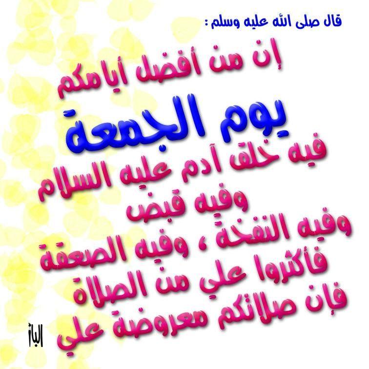 الصلاة على النبي يوم الجمعة Holy Quran Quran Arabic Calligraphy