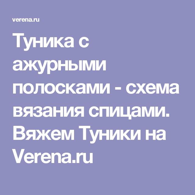b67574fcbe3 Туника с ажурными полосками - схема вязания спицами. Вяжем Туники на  Verena.ru