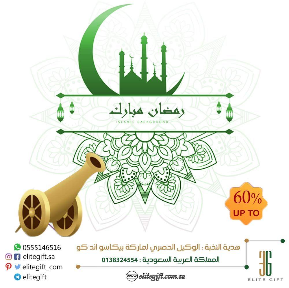Ramada Mubarak Islam Gifts Ramada
