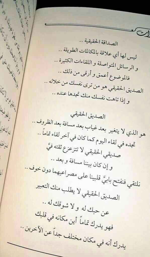 Pin by Abdullah Aboody on خواطري | Arabic quotes, Friendship