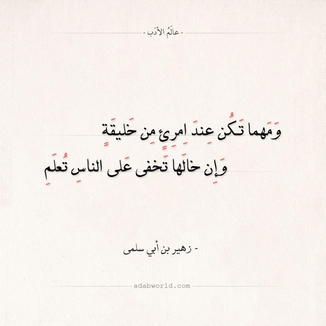 شعر زهير بن أبي سلمى ومهما تكن عند امرئ من خليقة عالم الأدب Math Math Equations Arabic Calligraphy