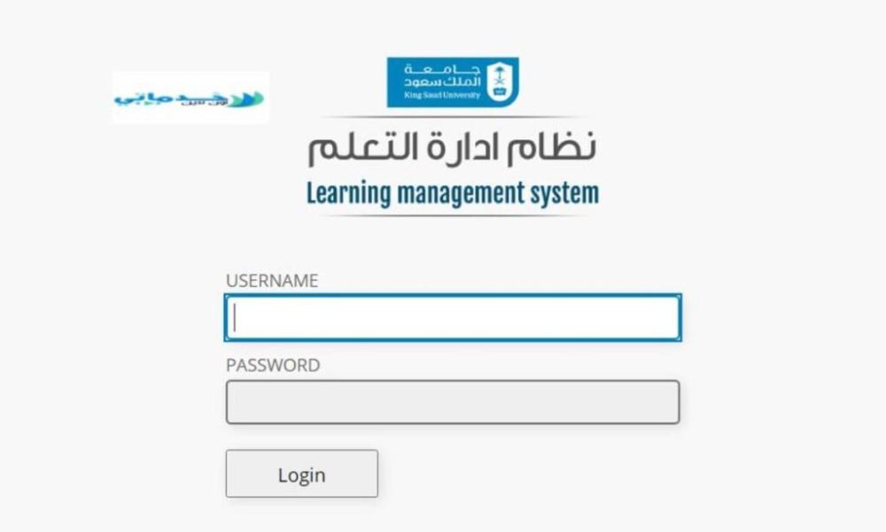 بلاك بورد جامعة الملك سعود رابط Blackboard Ksu خدماتى Learning Management System Learning Management