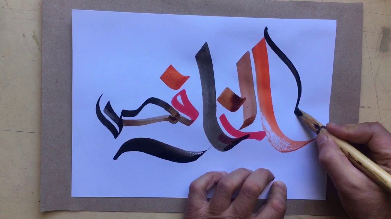 كتابة أسماء الله الحسنى بطريقة فنية الخافض Arabic Calligraphy Handwriting Satisfying Youtube Art Arabic Calligraphy