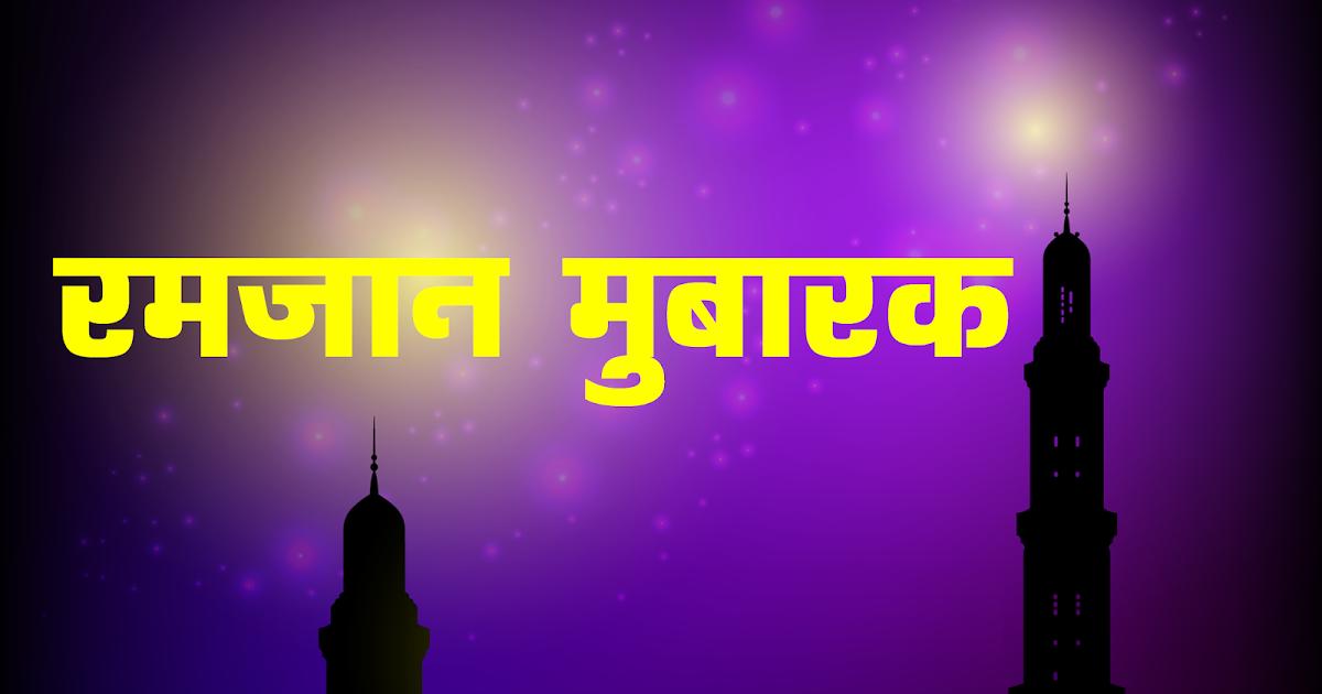 latest ramzan best wishes images hindi ramadan mubarak