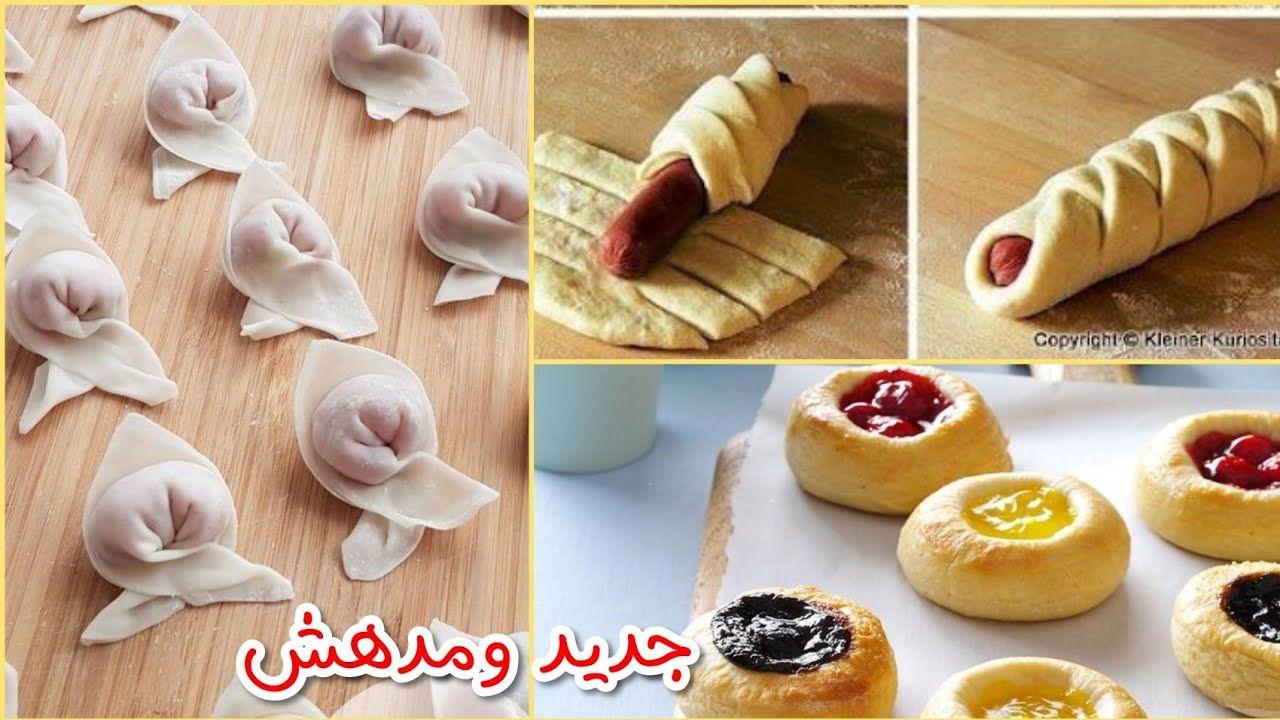 لازم لازم تجربوها اشكال معجنات و فطائر البيتزبعجينة إسفنجية You Must Try These Pastries And Pies Youtube Food Desserts Vegetables
