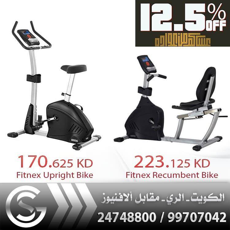 Http Www Sportsgroup Online To Grab The Discounts المجموعة الرياضية تفضلوا بزيارة المعرض مقابل الافنيوز بجانب النصر الري Upright Bike Bike Stationary Bike