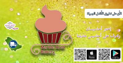أخبار و إعلانات إختبر أحاسيسك مع Marble Arch Bakery وتعرف على أحا Marble Arch Enamel Pins