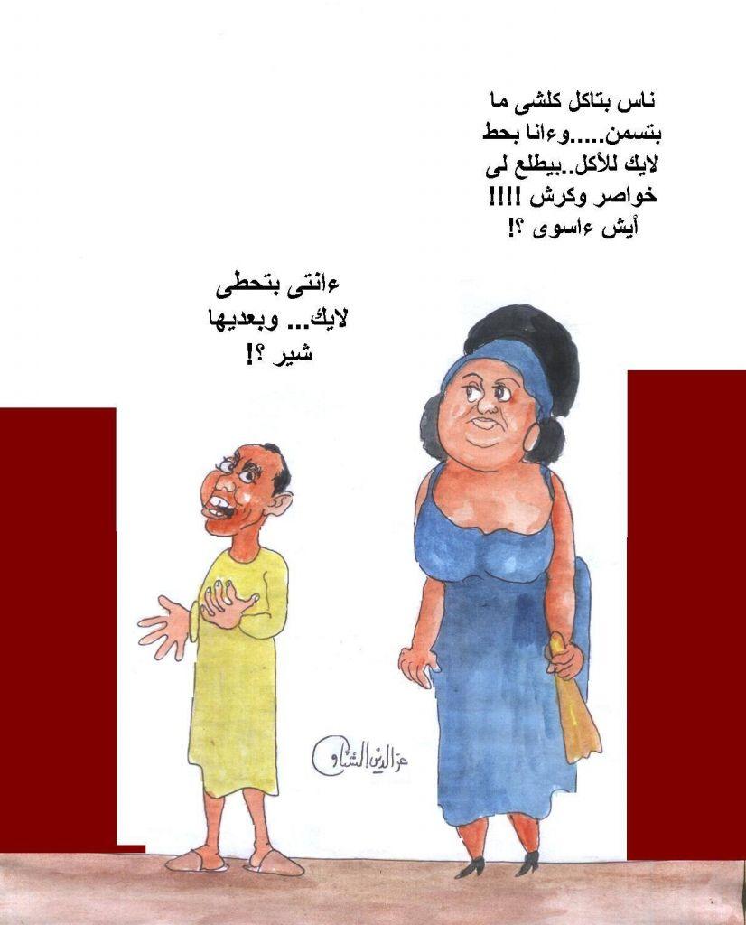كاريكاتير عز الدين الشناوي مصر يوم الثلاثاء 24 مارس 2015 Supportive Poster Movie Posters