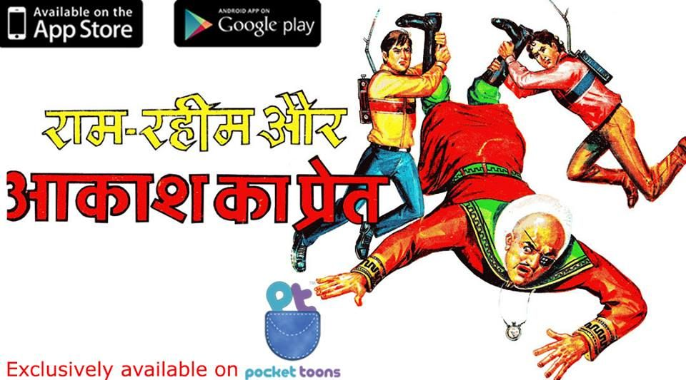 RamRahim #AakaashKaPret #Graphiccomic by Manoj Comics