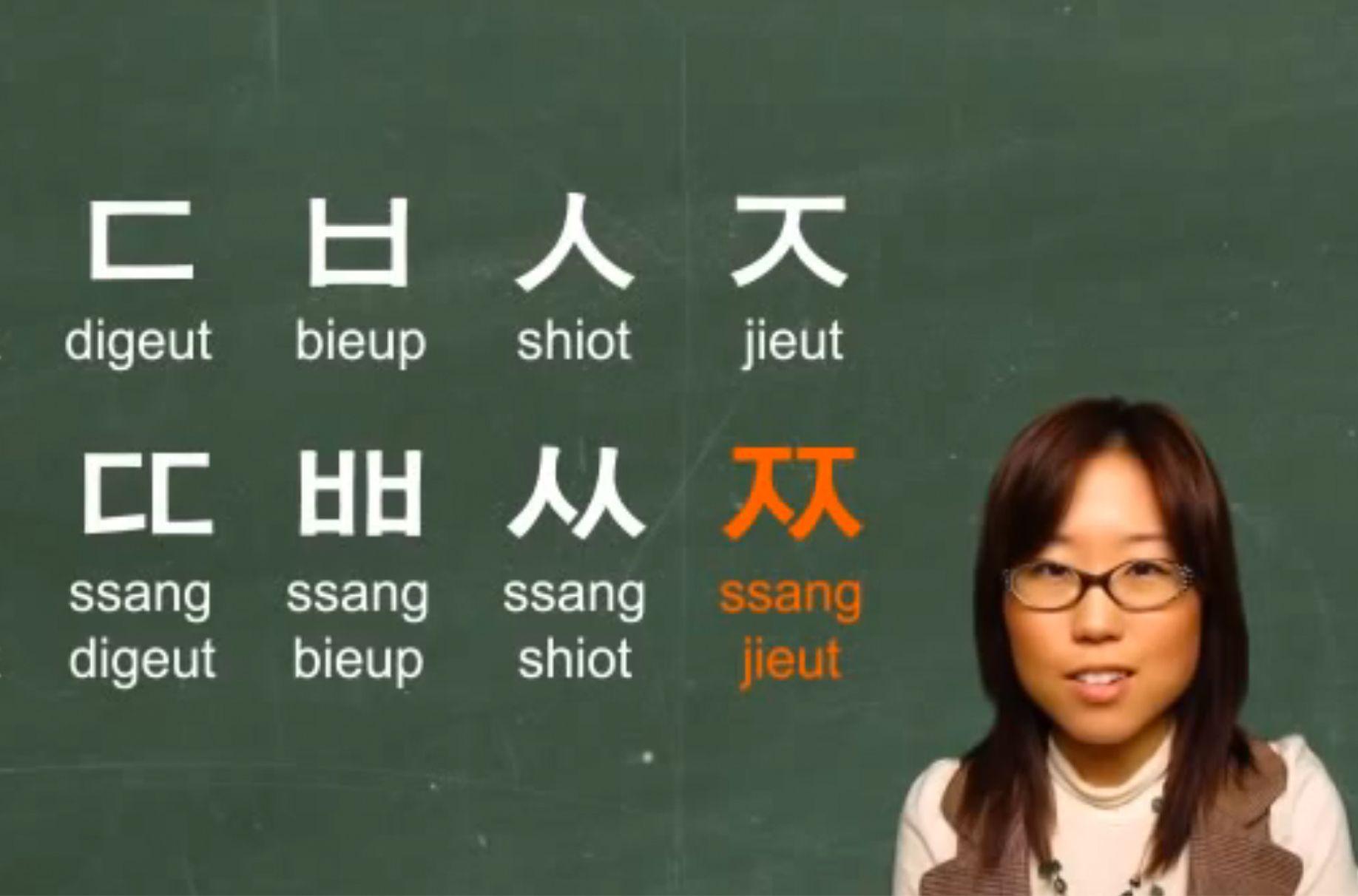 Korean Lesson 3 The 5 Double Consonants