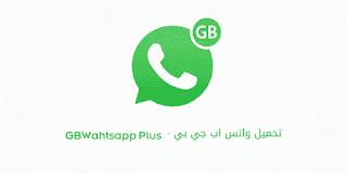 تحميل اخر تحديث واتساب بلس جي بي الاخضر الاصلي بآخر تحديث 2021 Gbwhatsapp اتنفس هواك برو In 2021 Tech Company Logos Vimeo Logo Company Logo
