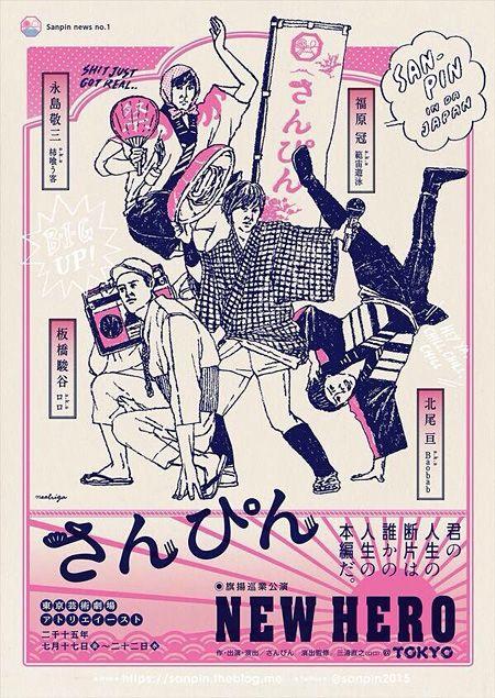 さんぴん旗揚巡業公演『NEW HERO』チラシビジュアル