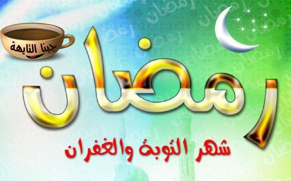 امساكية رمضان 2017 مصر والسعودية وأوروبا وأمريكا 1438 إمساكية رمضان 2017 مصر إمساكية رمضان أمريكا امساكية رمضان فى الدنم Ramadan Ramadan Mubarak Eid Mubarek