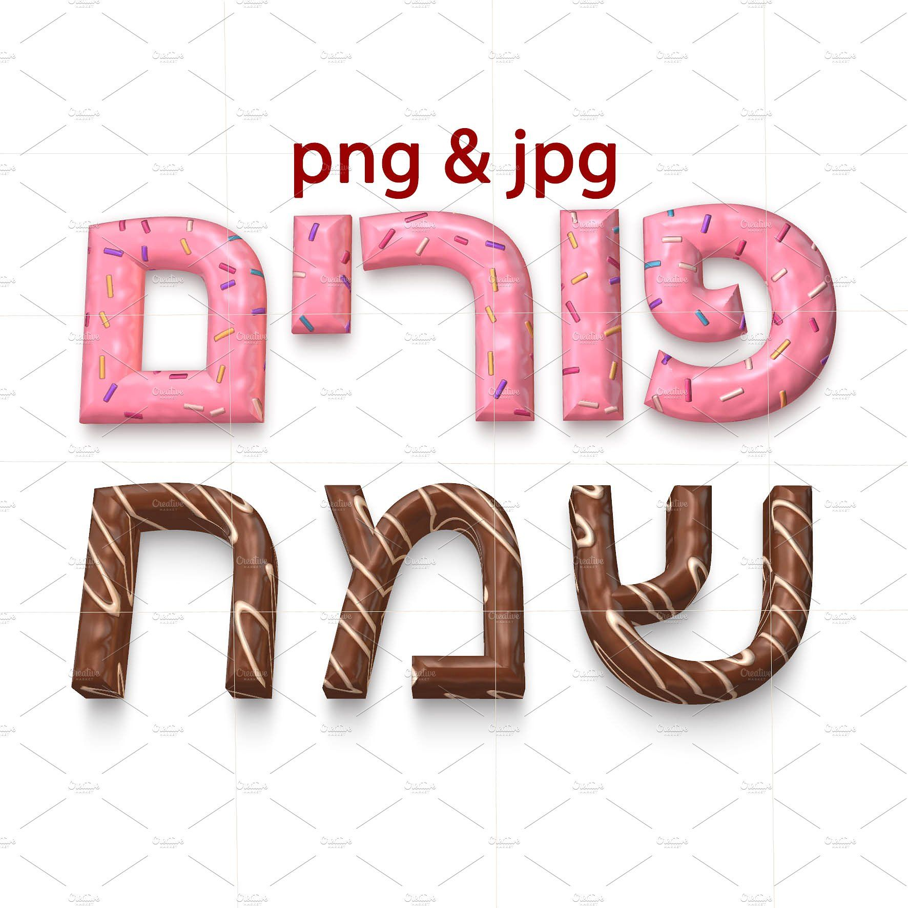 Transparent Purim Sameach Hebrew Purim Happy Purim Transparent