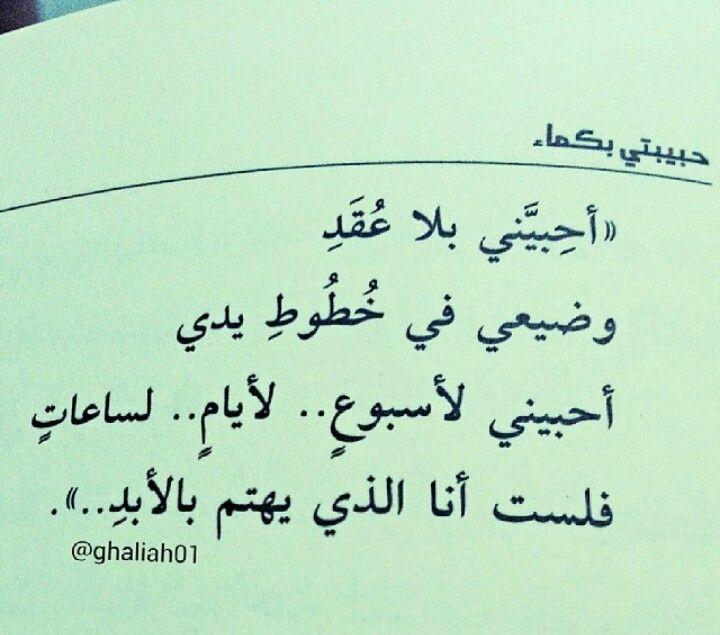 احبيني بﻻ عقد Arabic Love Quotes True Words Quotes