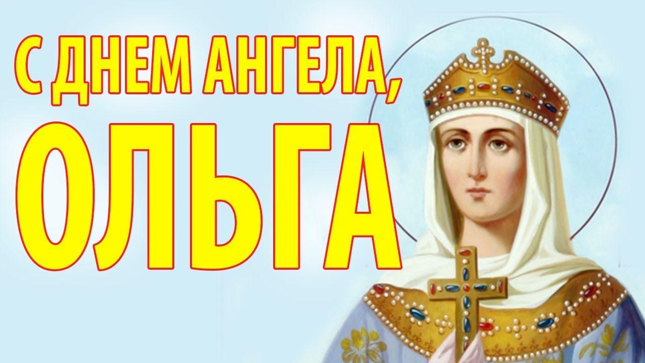 Простая, с днем ангела открытки православные ольга
