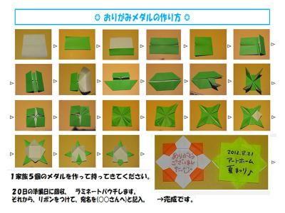 クリスマス 折り紙:折り紙メダルの作り方-pinterest.com