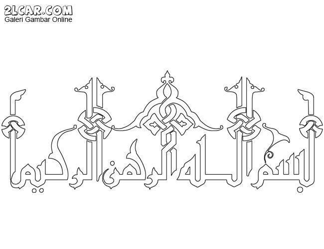 Gambar Mewarnai Kaligrafi Bismillahirrahmanirrahim Tiga Islamic