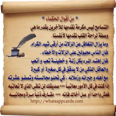 ما يزال التغافل عن الزلات من أرقى شيم الكرام فإن الناس مجبولون على الزلات والأخطاء فإن اهتم المرء بكل زلة وخطيئة تعب وأتعب وال Holy Quran Sheet Music Quran