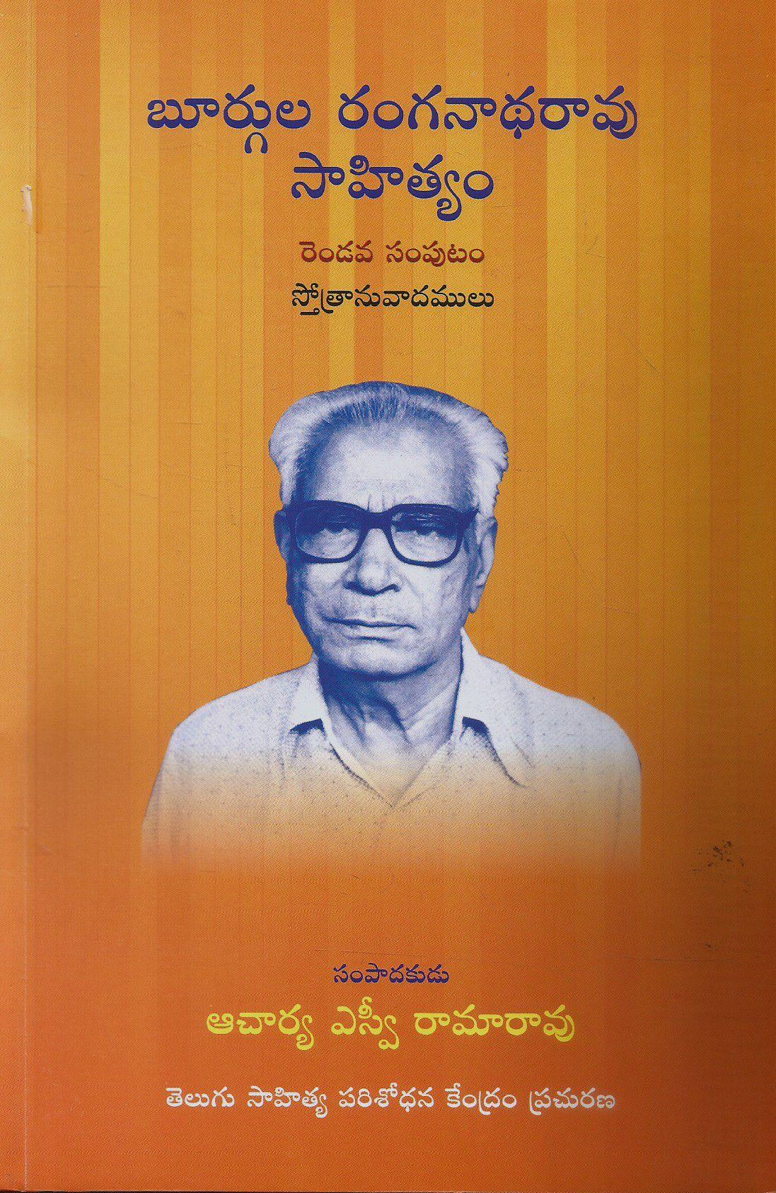 "Just listed our new ""Burgula Ranganath..."". Check it out!http://www.telugubooks.in/products/burgula-ranganathrao-saahityam?utm_campaign=social_autopilot&utm_source=pin&utm_medium=pin"