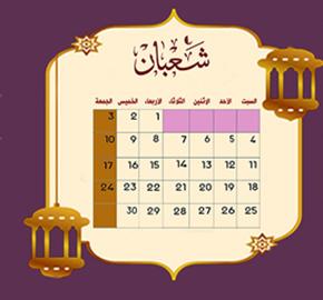تحميل التقويم الهجري 1441 Pdf التقويم الهجري 1441 اليوم مع ترتيب الاشهر الهجرية ١٤٤١ Hijri Calendar Calendar Periodic Table