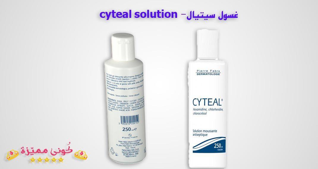 غسول سيتيال لحب الشباب و تطهير المناطق الحساسة و الوجه Cyteal Cyteal Wash غسول سيتيال Vodka Bottle Hand Soap Bottle Bottle