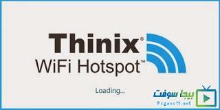 تحميل برنامج الواي فاي للكمبيوتر للتحويل إلى راوتر Thinix Wifi Hotspot Hotspot Wifi Hot Spot Router