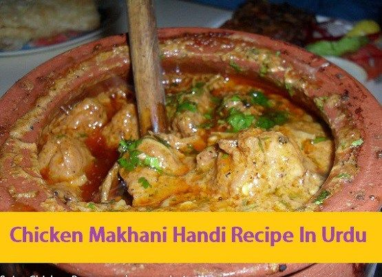 Chicken makhani handi recipe in urdu powered by ultimaterecipe chicken makhani handi recipe in urdu powered by ultimaterecipe forumfinder Image collections