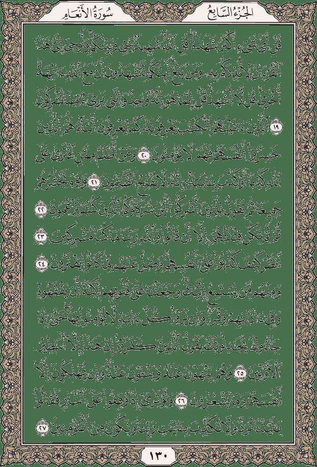 أجزاء القرآن الكريم المصحف المصور بداية الجزء ونهايته 7 الجزء السابع لتجدن أشد الناس Words Word Search Puzzle