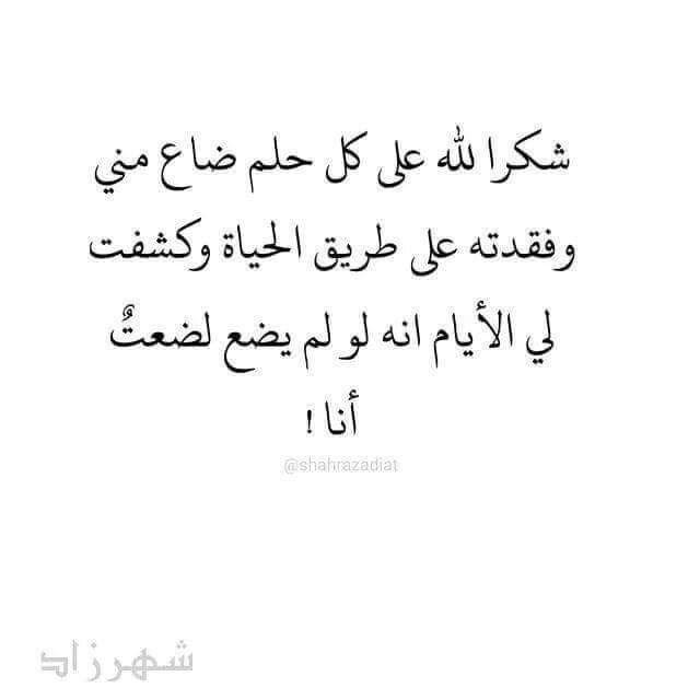 الحمد لله دائما وأبدا Islamic Quotes Talking Quotes Cool Words
