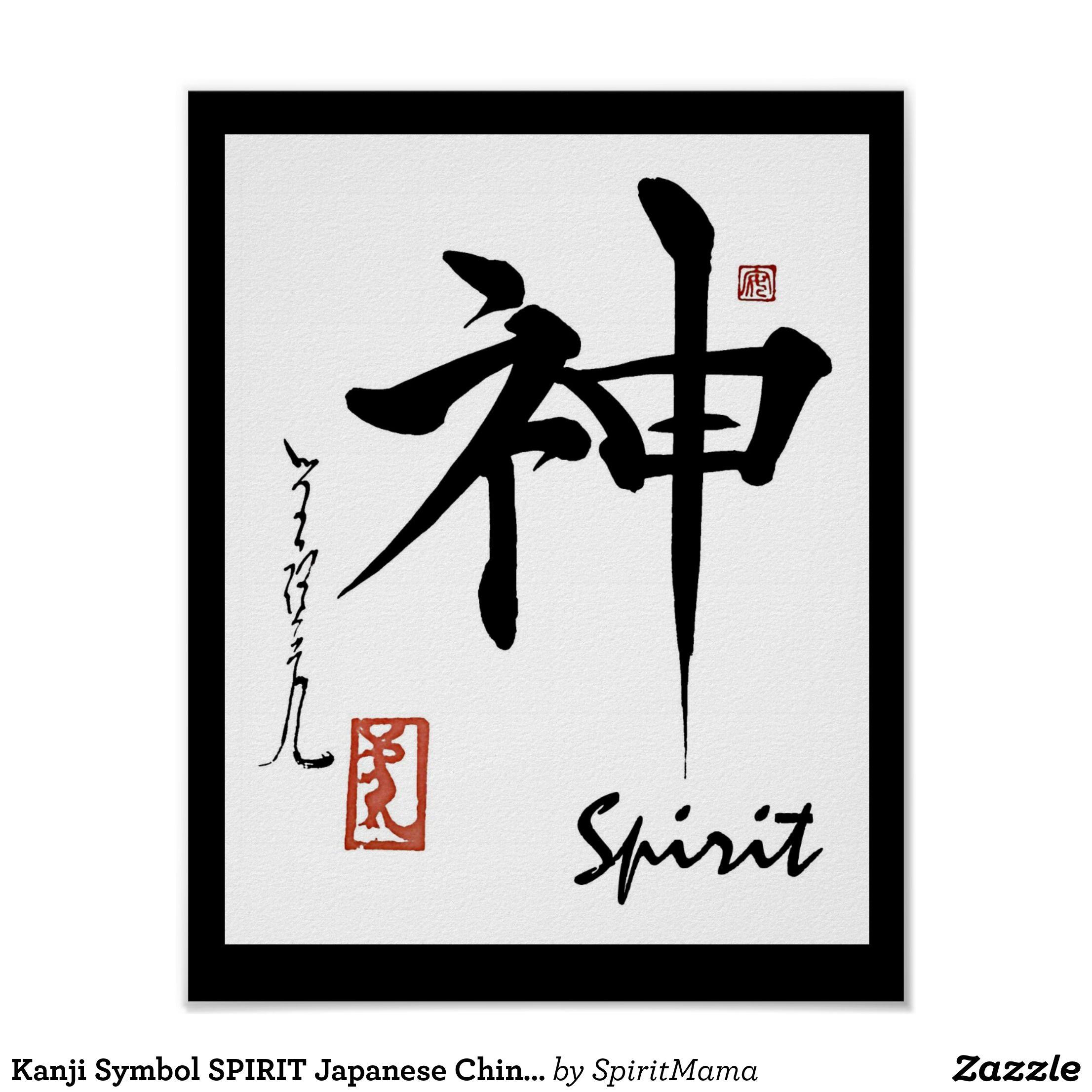 Kanji symbol spirit japanese chinese calligraphy poster spirit kanji symbol spirit japanese chinese calligraphy poster biocorpaavc