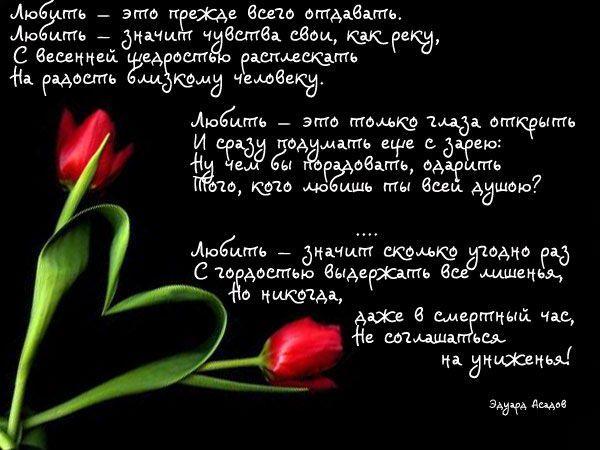 Картинки стихи про любовь короткие красивые до слез, музыкальные поздравления днем