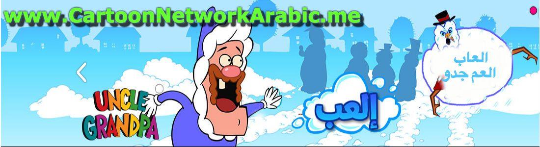 العاب العم جدو Adventure Time Games Cartoon Network Characters Adventure Time