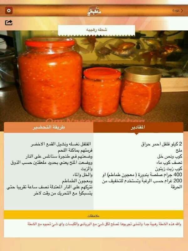 Pin By نجمة زليتن On سلطات Food Receipes Arabic Food Food