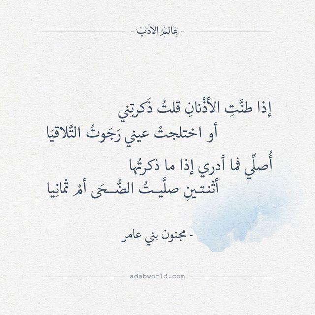 أبيات شعر غزل عالم الأدب اقتباسات من الشعر العربي والأدب العالمي Beautiful Arabic Words Love Words Arabic Love Quotes