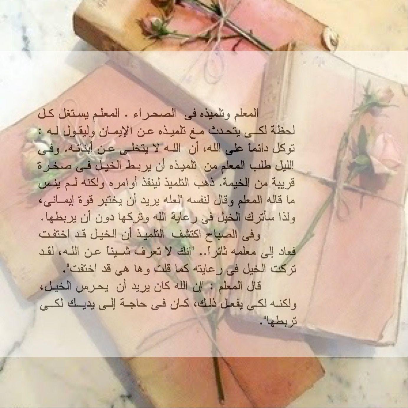 Pin By Afrah Kadhim On واحة السلام Pinterest
