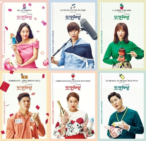 Image result for oh hae young again
