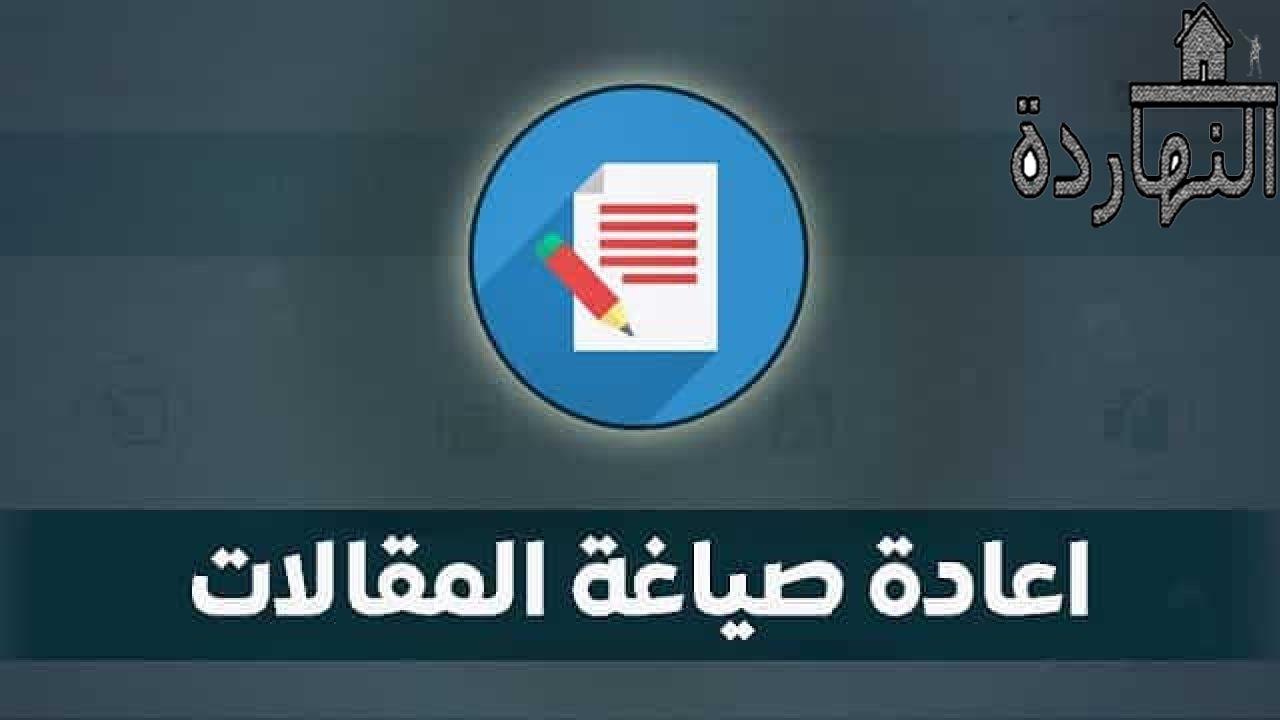 برنامج إعادة صياغة المقالات العربية مجانا برنامج إعادة صياغة المقالات العربية مجانا برنامج إعادة صياغة المقالات العربية Bmw Logo Vehicle Logos Technology