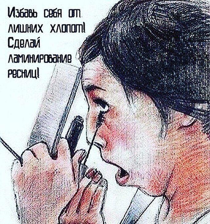 РЕСНИЦЫ 💫БРОВИ💫 ОМСК в Instagram: «#лами# ...
