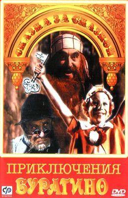Приключения Буратино (1975)Режиссер: Леонид Нечаев ...