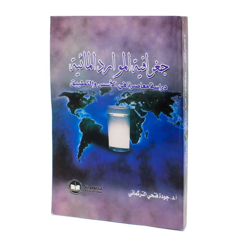 كتاب جغرافيا الموارد المائية Electronic Products