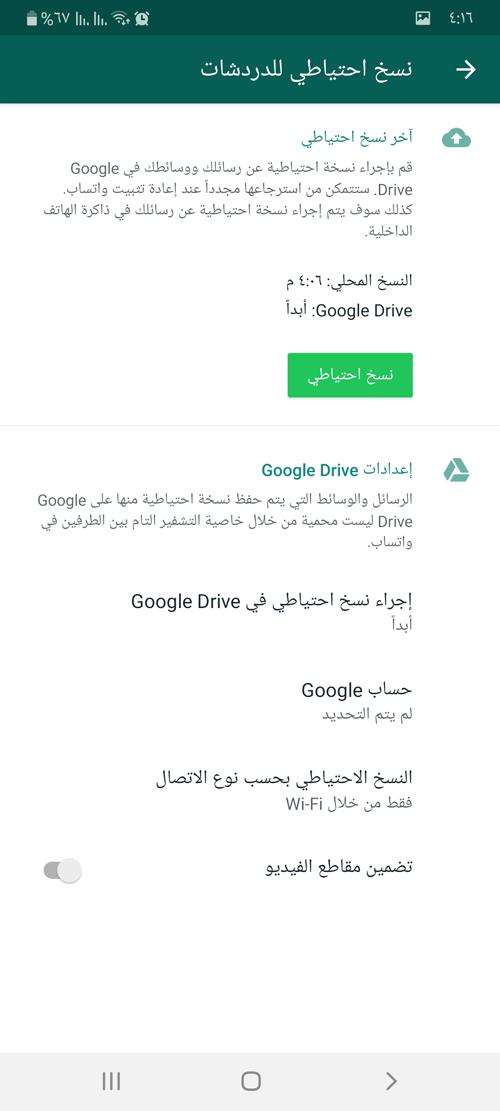 واتس اب الذهبي الى واتس اب الرسمي بدون فقدان المحادثات Whatsapp In 2020 Google Drive