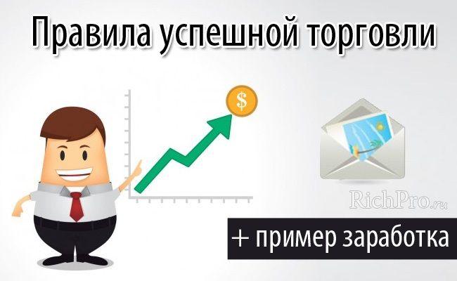 Заработок на форекс 4 биткоин биржа скачать