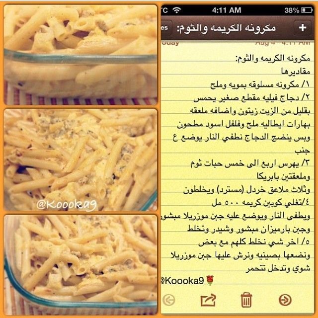 Instagram Photo Feed Arabic Food Recipes Cooking