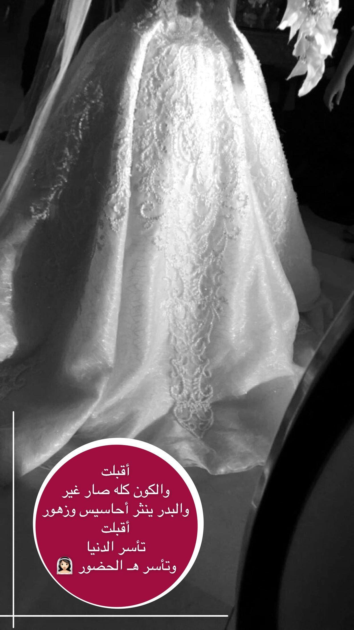 همسة أقبلت والكون كله صار غير والبدر ينثر أحاسيس وزهور أقبلت تأسر الدنيا وتأسر هـ الحضور Wedding Logo Design Bride Quotes Wedding Posters